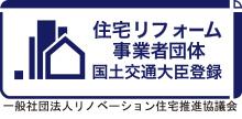 国土交通大臣登録 住宅リフォーム事業者団体正会員