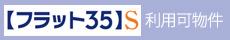 フラット35S利用可物件を探す